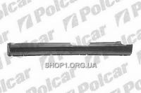 Polcar 953841-1 порог VOLKSWAGEN GOLF III (1H) (HB + комби+CABRIO), 08.91-04.99